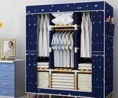 簡易布衣柜簡約現代 經濟型 實木布藝牛津布雙人大號組裝送收igo  瑪奇哈朵