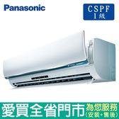 Panasonic國際5-6坪1級CS/CU-LX36BCA2變頻冷專分離式冷氣_含配送到府+標準安裝【愛買】
