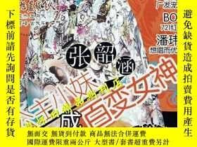 二手書博民逛書店影視藝苑罕見2008年2期 劉亦菲胡歌Y117715 出版2008