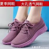 春老北京布鞋女時尚款中老年休閒運動軟底防滑透氣媽媽網面鞋