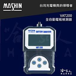 【快速出貨】【麻新電子】VAT200 汽車電瓶檢測器 電池 發電機 啟動馬達 檢測機 100~800CCA 哈家人