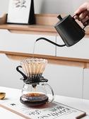 咖啡壺 手沖咖啡壺套裝咖啡過濾杯長嘴細口壺分享壺沖泡壺咖啡器具