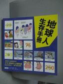 【書寶二手書T3/科學_WGJ】地球人生存手冊_成美堂編輯部