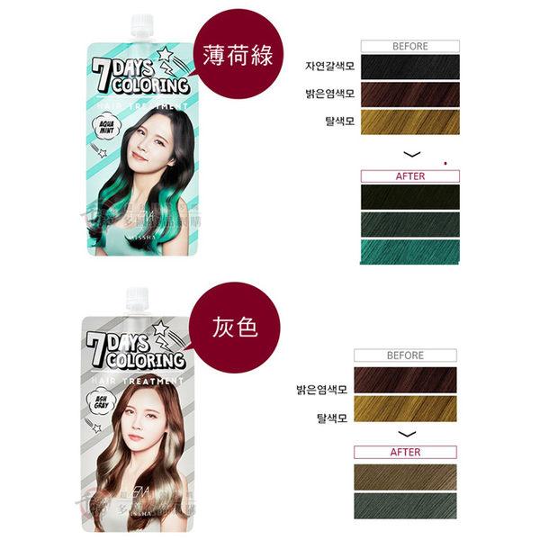 韓國Missha七日染髮劑25ml 五色可選[KR8809530]千御國際