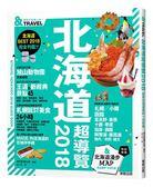 (二手書)北海道超導覽2018