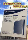 ◤‧Panasonic 空氣清淨機F-P40EH專用濾網F-ZMRS40W ( 需預定約4-8工作天 )