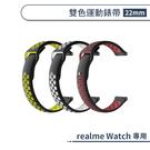 realme Watch 智慧手表雙色運動錶帶(22mm) 手錶替換帶 手錶帶 矽膠錶帶 運動手錶帶