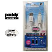 台菱(FB009-1)手機高速充電線-I6 (1米線 / 可傳輸 / 智慧充飽變燈)PD32057