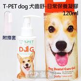 [寵樂子]《T-PET》dog犬齒舒-日常保養凝膠-多犬用 120ml 消除牙垢免洗牙