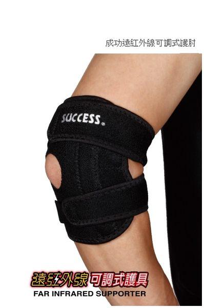 【宏海】 成功 SUCCESS 護肘 S5132 遠紅外線可調式護肘/運動護具 (1個裝)運動防護