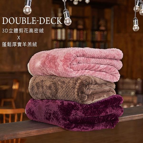 BELLE VIE 3D立體剪花雙面羊羔法蘭絨毯 (150x190cm) 3色任選
