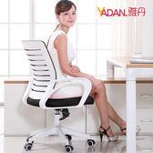 一件85折-電腦椅 家用辦公椅 升降轉椅網布職員椅人體工學椅子WY