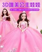 芭比娃娃-換裝芭比娃娃婚紗公主套裝大禮盒女孩生日禮物兒童玩具洋娃娃單個 提拉米蘇