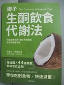 【書寶二手書T2/養生_ETC】椰子生酮飲食代謝法_布魯斯.菲佛