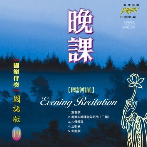 國語版 19 晚課 CD (音樂影片購)