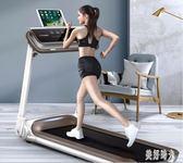 跑步機家用款小型室內健身房專用走步超靜音折疊 aj4703『美好時光』