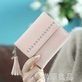 小錢包女短款 摺疊正韓學生可愛小清新多功能錢夾  米菲良品