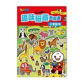 FOOD超人趣味磁鐵遊戲書 可愛動物 風車 (購潮8)