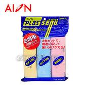 【愛車族購物網】AION合成羚羊皮巾-3入 經濟包