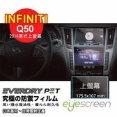 EyeScreen INFINITI Q50 (2016車式上螢幕) Everdry PET 車上導航螢幕保護貼(無保固)