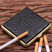 煙盒皮煙盒20支裝便攜 男士超薄創意防壓復古香菸煙盒黃銅全館免運