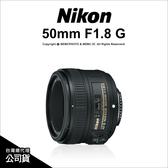 Nikon AF-S 50mm f1.8 G 國祥公司貨 大光圈 標準人像定焦鏡 【24期免運費】薪創數位