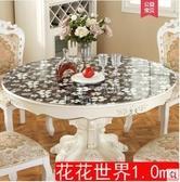 圓形桌布 軟塑料玻璃圓形PVC餐桌墊圓桌桌布防水防油防燙免洗透明水晶板 免運費