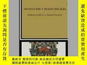 二手書博民逛書店Traducción罕見y traductología   Translation and translation
