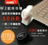 【HANG W2】磁吸式 超迷你耳機 藍芽耳機NCC認證合格超強續航力一對二可通話聽音樂 藍牙 無線耳機