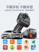 車載mp3 現代車載MP3播放器多功能藍芽接收器音樂U盤汽車點煙器車載充電器【快速出貨】