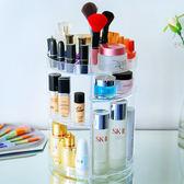 化妝品收納盒透明旋轉壓克力口紅護膚品整理梳妝台家用桌面置物架【全館免運限時八折】