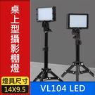 【LED 攝影棚燈】VL104LED 高功率 兩只裝 18.5W 104顆晶片式燈芯 附42CM燈架 柔光片色溫片屮Y5