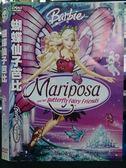 挖寶二手片-P01-131-正版DVD-動畫【蝴蝶仙子芭比】-芭比系列