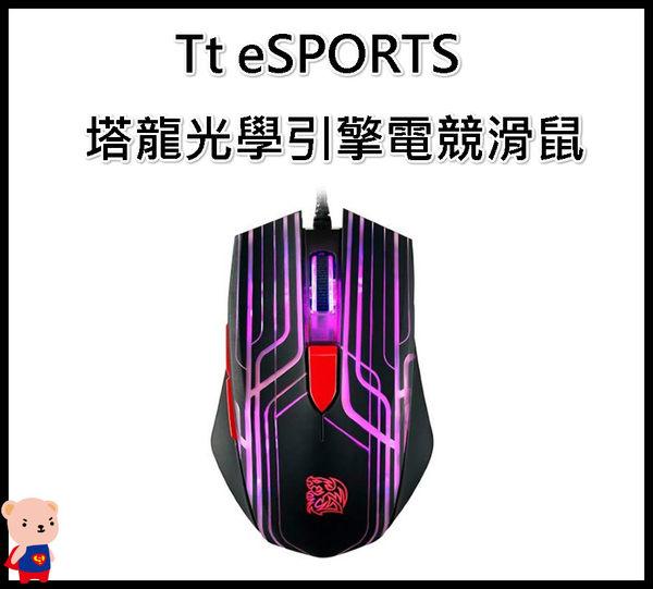 滑鼠 Tt eSPORTS 塔龍光學引擎電競滑鼠   左右手通用 曜越 塔龍 電競滑鼠 鍵盤 電競 光學滑鼠
