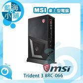 MSI 微星 Trident 3 8RC-066 電競桌上型電腦(八代i7六核SSD獨顯電競機)
