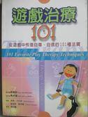 【書寶二手書T5/心理_NNT】遊戲治療101_海德.卡杜森、 查理斯.雪芙爾