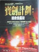 【書寶二手書T1/一般小說_IMQ】寶劍計劃_湯姆˙克蘭西
