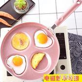 加厚煎雞蛋鍋不粘平底鍋煎餅鍋家用迷你蛋餃鍋模具四孔小煎蛋神器xy2814【艾菲爾女王】