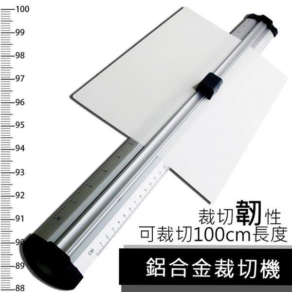 【大圖輸出】GREENON【 Meteor 鋁合金裁切機-100cm  】三角鋼刀 裁切塑膠品 超方便!