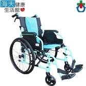 【海夫】杏華 折背 扶手可掀 腳靠可拆 鋁製 輪椅(CH871_18吋座寬)
