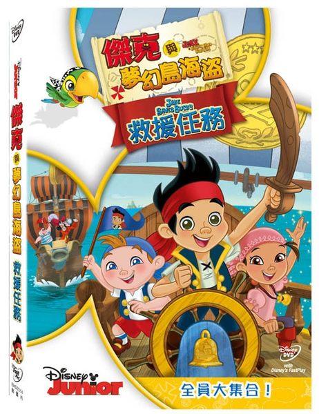 迪士尼開學季限時特價 傑克與夢幻島海盜:救援任務 DVD (購潮8)