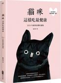 貓咪這樣吃最健康 2018年經典重製好讀版【城邦讀書花園】