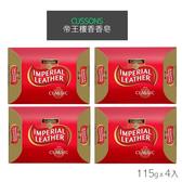 CUSSONS 帝王香皂 115gx4入組 檀香香皂 沐浴皂【小紅帽美妝】