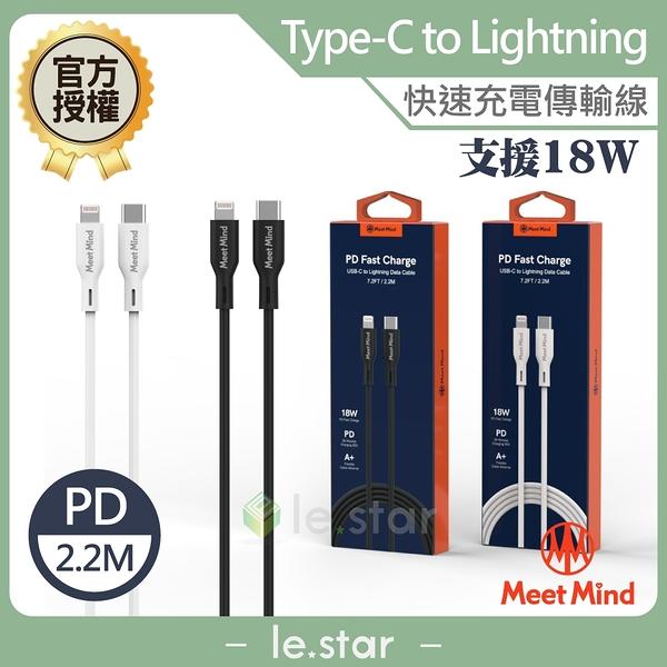 Meet Mind Type-C to Lightning PD 快速充電傳輸線 2.2M 3A 快充 傳輸 充電