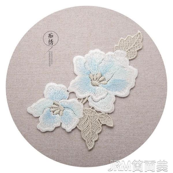 刺繡貼時尚刺繡花布貼衣服補洞貼白色玉蘭花補丁貼花漢服旗袍裝飾 JRM簡而美