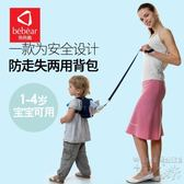 寶寶防走帶牽引繩可愛卡通小象書包BS19011『科炫3C』