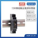 明緯 15W軌道式(DIN)電源供應器(HDR-15-24)