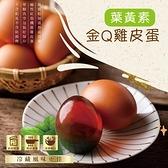 【咱兜ㄟ養雞場】金Q葉黃素 雞皮蛋(紅殼) 4入/盒
