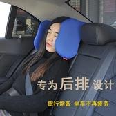 汽車頭枕護頸枕後排頸枕頭車座側靠車載靠枕座椅車用睡覺神器   萬聖節全館免運