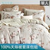 【eyah】台灣製100%萊賽爾天絲單人床包雙人被套三件組-多款任選花霜雨露